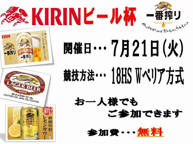 7/21 キリンビール杯 開催のお知らせ