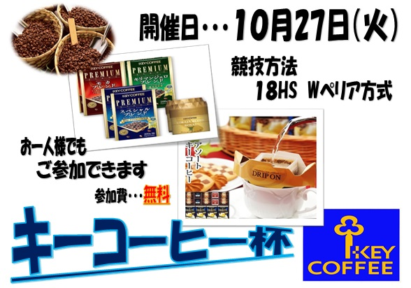 10/27 キーコーヒー杯 開催のお知らせ