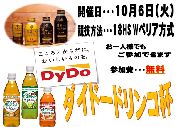 10/6 ダイドードリンコ杯 開催のお知らせ