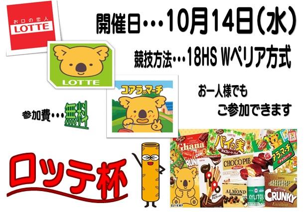 10/14 ロッテ杯 開催のお知らせ