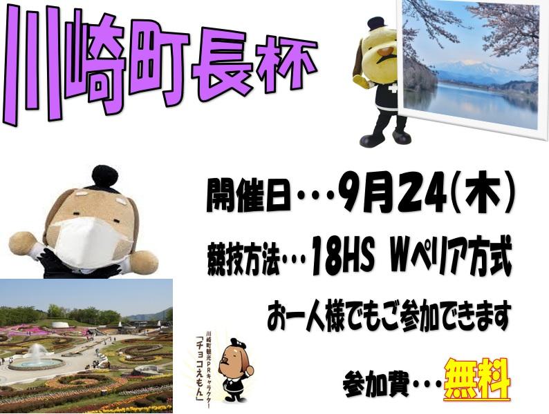 9/24 川崎町長杯 開催のお知らせ
