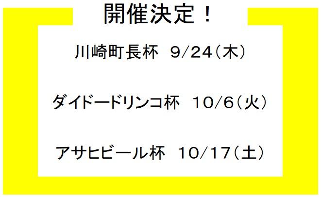 川崎町長杯・ダイドードリンコ杯・アサヒビール杯 開催のお知らせ