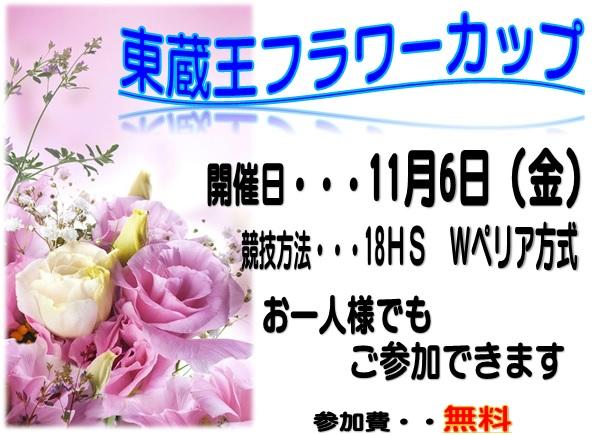 11/6 東蔵王フラワーカップ 開催のお知らせ