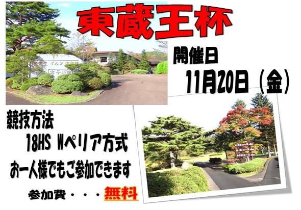 11/20 東蔵王杯 開催のお知らせ
